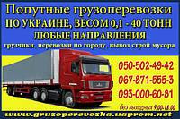 Попутные перевозки угля, перевезти уголь, доставка угля, самосвал для перевозки Уголь по Украине