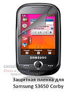 Защитная пленка для Samsung S3650 Corby