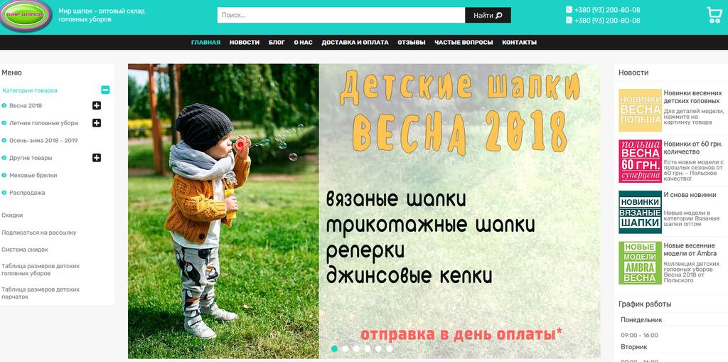 Ядро и тексты для интернет-магазина Мир Шапок, Хмельницкий