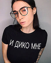 Футболка женская И ДИКО МНЕ