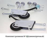 Фурнитура для шкафа-купе. Ролики  №10 (для А120, А165) симметричный
