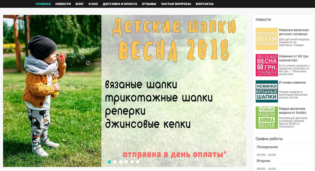 Ядро и тексты для интернет-магазина Мир Шапок, Хмельницкий 2
