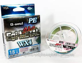 Шнур плетеный YGK G-Soul EGI Metal 120m #0.6/12 lb