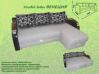 Угловой диван-еврокнижка «ВЕНЕЦИЯ», фото 1