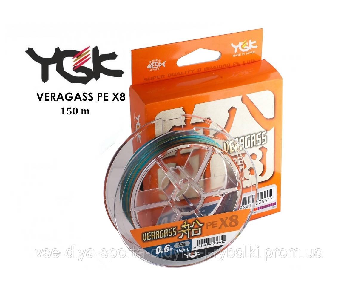 Шнур плетеный YGK Veragass PE x8 150m#0.8 (16lb / 7.26kg)