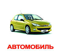 Карточки Домана Транспорт | Русские большие карточки с фактами Вундеркинд с пеленок