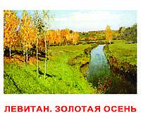 Карточки Домана Шедевры художников, русские большие карточки с фактами Вундеркинд с пеленок
