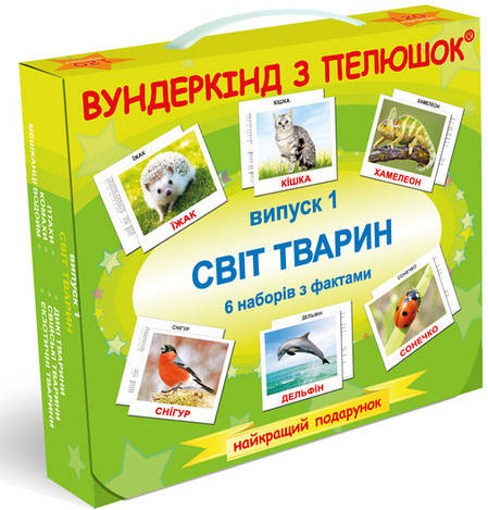 Картки Домана Подарунковий набір Світ тварин з ламінацією, вундеркінд з пелюшок Випуск №1