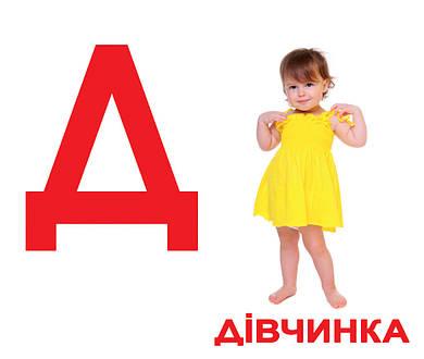 Картки Домана Українська Абетка з ламінацією, комплект карток 34 штуки Вундеркінд з пелюшок