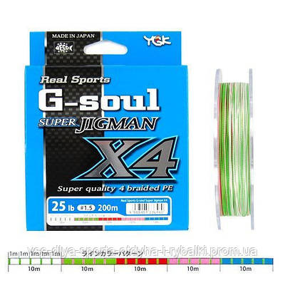 Шнур плетеный YGK Super Jig Man X4 200m #1.5 (25lb)