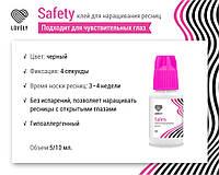 Клей чёрный Lovely Safety  5 мл