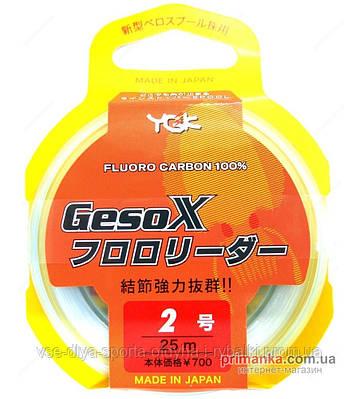 Флюорокарбон YGK Geso X leader 25 м  # 2.5/0.26 mm
