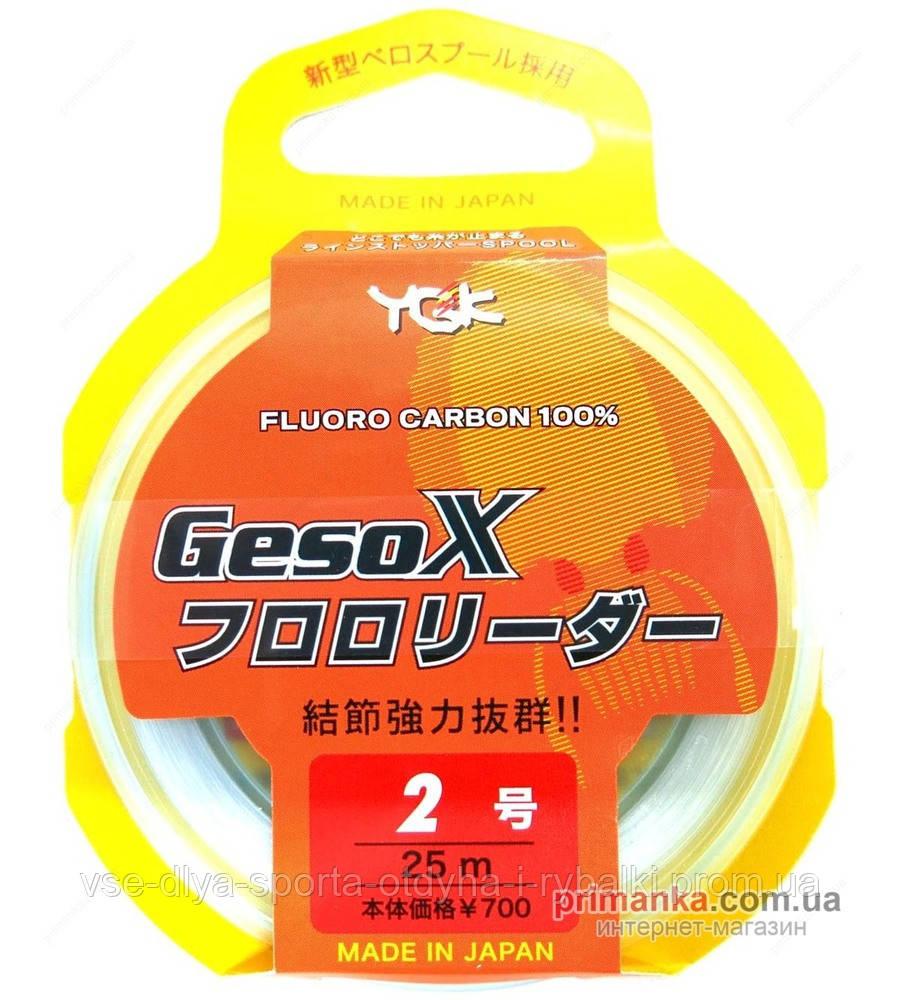 Флюорокарбон YGK Geso X leader 25 м  #4.0/0.33 mm