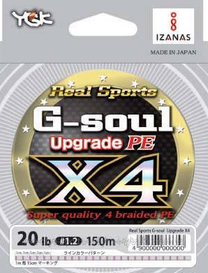 Шнур плетеный YGK G-Soul X4 Upgrade 150m #0.6 (12lb / 5.45kg)