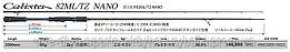 Спиннинговое удилище Yamaga Blanks Calista 82ML TZ Nano