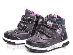 Детская демисезонная обувь бренда СВТ.Т - Meekone для мальчиков (рр. с 22 по 27)