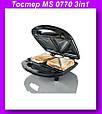 Вафельниця тостер бутербродниця 3 в 1 MS 0770 ZDX, фото 5