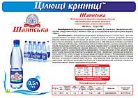 ШАЯНСЬКА сильногаз. пет. 0,5л