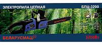 Пила цепная электрическая Беларусмаш БПЦ - 3200, 2 шины / 2 цепи