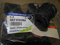 Втулка заднего стабилизатора actyon s. (пр-во SsangYong) 4571232000