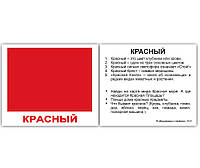 """Карточки Домана """"Цвета"""", 40 мини-карточек с фактами Русский язык Вундеркинд с пеленок"""