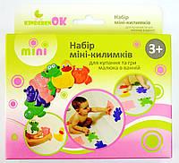 Набор детских мини-ковриков для купания в ванной KinderenOK (005841)