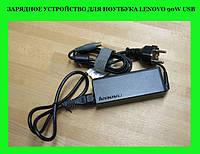 Зарядное устройство для ноутбука LENOVO 90W USB!Опт