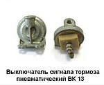 Выключатель сигнала торможения КрАЗ МАЗ ЗИЛ ВК13