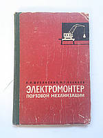 Электромонтер портовой механизации А.Шубинский