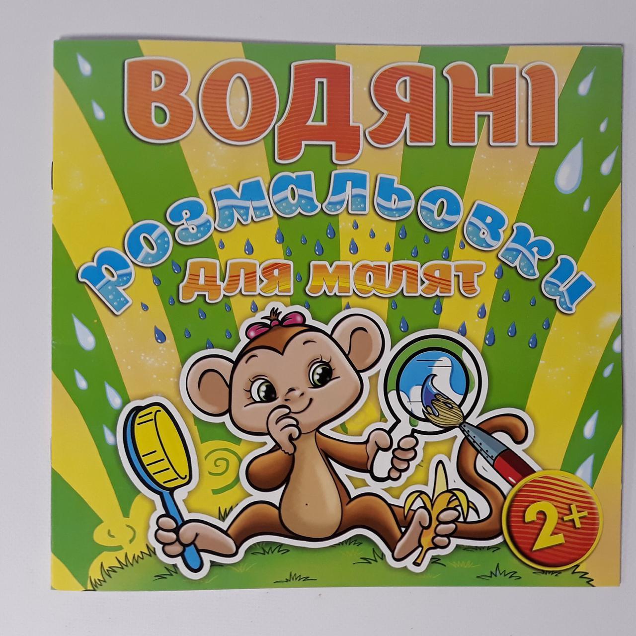 водная раскраска для малышей зеркало 87715 глорія украина продажа цена в