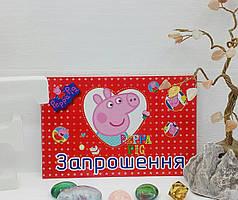 Запрошення на день народження Свинка Пеппа красная
