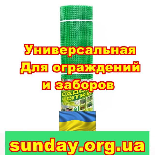 Сетка 1х20м зеленая ячейка 13х13мм пластиковая Универсальная, для заборов и ограждений. Декоративная.