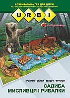URBI. Садиба мисливця і рибалки. Розвивальна гра для дітей