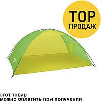 Пляжная палатка тент Beach Tent Bestway 68044 / Современная туристическая палатка