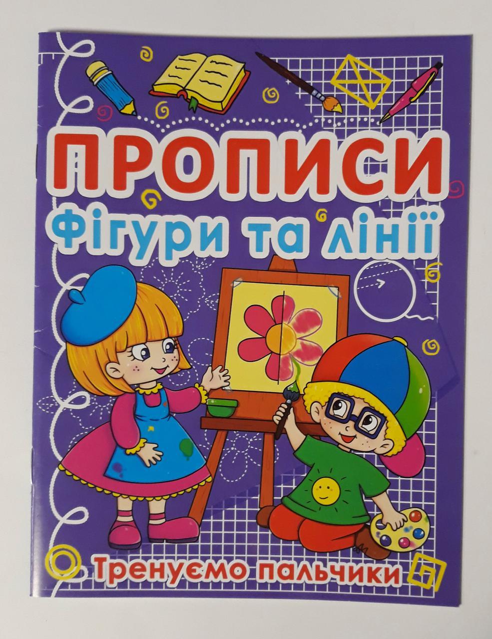 Прописи Фигуры и линии укр. 91992+ БАО Украина