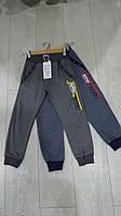 Детские спортивные штаны на мальчиков Грэйс