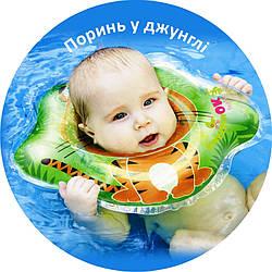 Детский круг для купания в ванной Тигренок KinderenOK (204238_027)
