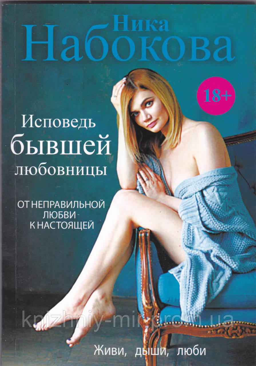 Набокова Исповедь бывшей любовницы (мяг)