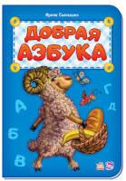 Азбука: Добрая азбука (рус) | Ирина Солнышко Добрая азбука | книжки азбуки