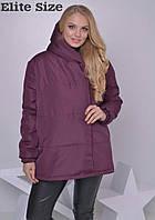 Женская демисезонная куртка зефирка из плащевки большого размера сливового цвета
