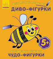Багаторазова малювалка: Диво-фігурки (укр/рус)