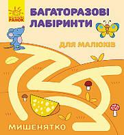 Багаторазові лабіринти Мишенятко (укр), Ранок (С547001У)