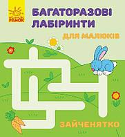 Багаторазові лабіринти Зайченятко (укр), Ранок (С547002У)