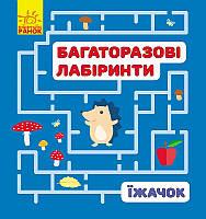 Багаторазові лабіринти Їжачок (укр), Ранок (С547003У)