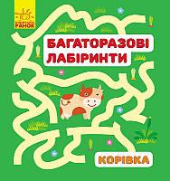 Багаторазові лабіринти Корівка (укр), Ранок (С547004У)