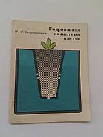 Гидропоника комнатных цветов Н.Бедриковская