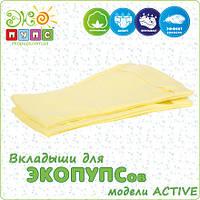 Набор вкладышей для трусиков подгузников без кармана (р.92+, 15+ кг) | В комплекте 2шт.