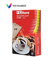 Универсальные бумажные фильтры для кофеварок FILTERO CLASSIC №4 код 002880