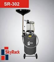 Установка для сбора и вакуумного отбора масла через отверстие щупа с предкамерой SkyRack SR-302. Стоимость с доставкой.