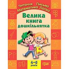 Велика книга дошкільника